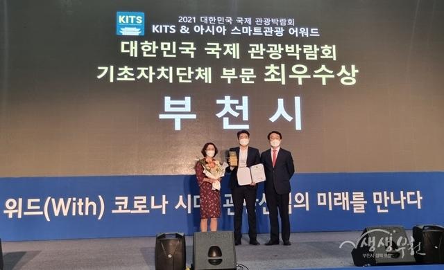 ▲ 부천시가 제6회 대한민국 국제 관광박람회(KITS)시상식에서 기초자치단체부문 최우수상을 수상했다