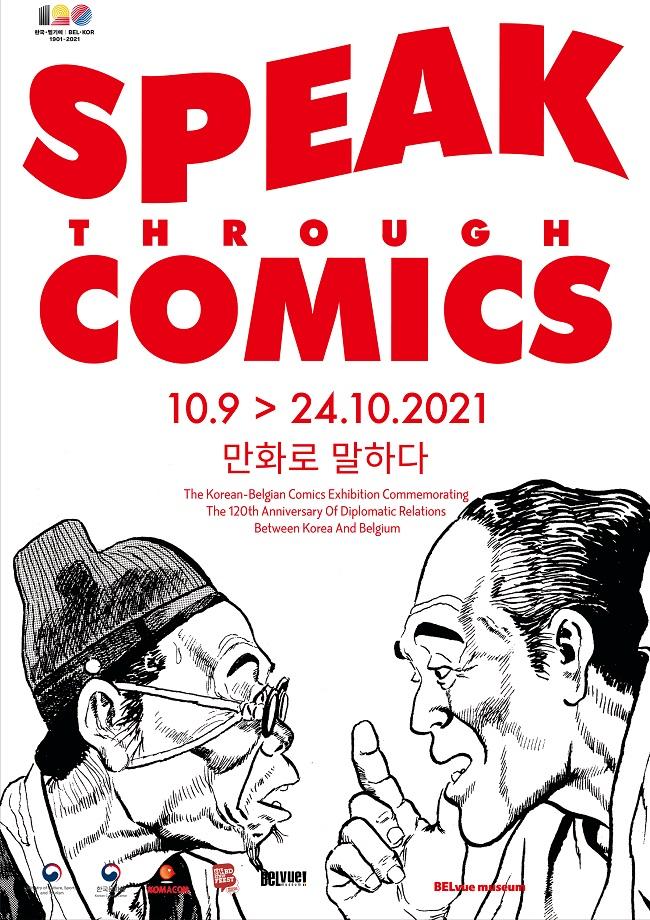 ▲ 2021 브뤼셀 국제만화축제 '한벨만화전 만화로 말하다' 공식 포스터