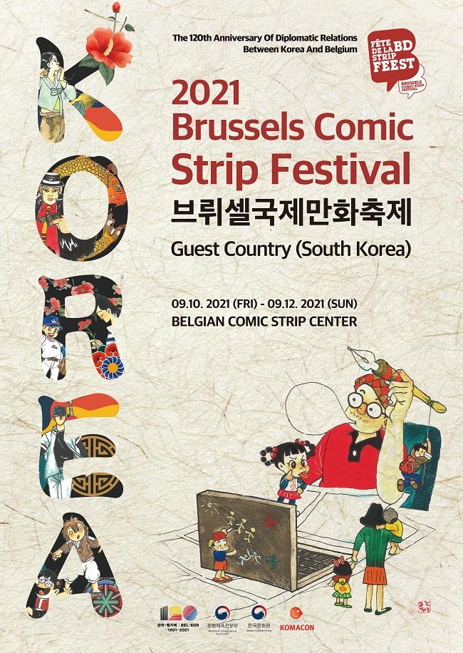 ▲ 2021 브뤼셀 국제만화축제 주빈국 행사 공식 포스터