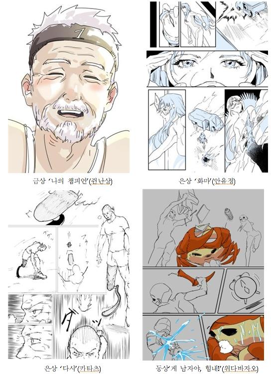 ▲ 제6회 한중일 신인만화가 콘테스트 수상이미지