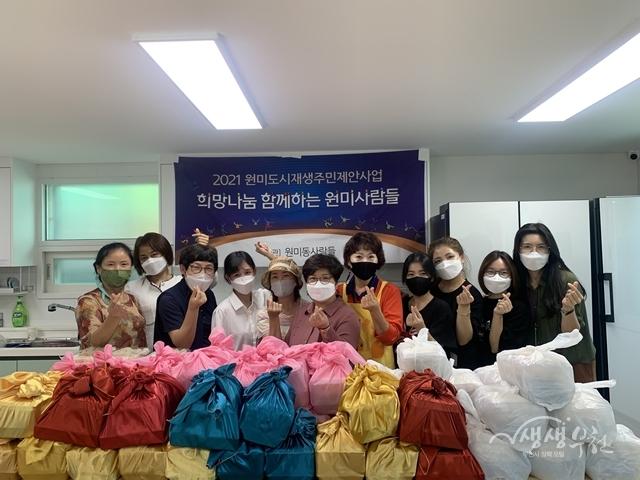 ▲ 희망나눔 함께하는 원미사람들 단체사진