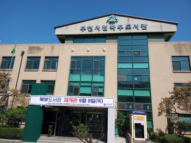 ▲ 북부도서관이 2달 보름 남짓한 휴관 후 지난 9일 재개관했다.