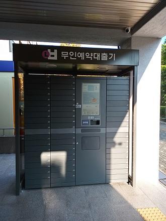 ▲ 북부도서관에는 무인예약대출기가 설치되어 있어 24시간 대출이 가능하다.
