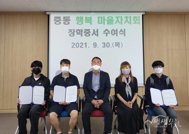 ▲ 2021년 행복 마을자치회 장학증서 수여식