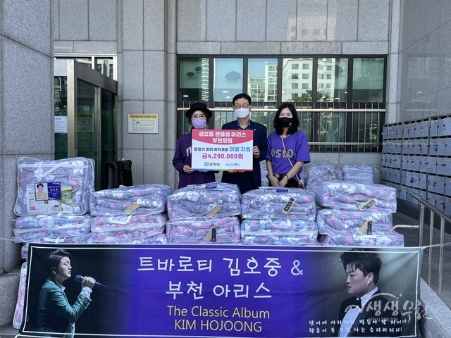 ▲ 김정길 시 복지위생국장(가운데)과 김호중 팬클럽 아리스 임원이 기념촬영하고 있다
