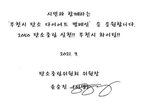 ▲ 탄소중립위원회 위원장 응원 메시지