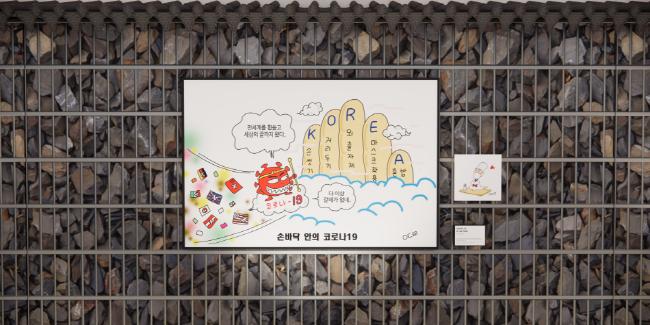 ▲ 전시작품 이미지(한국)