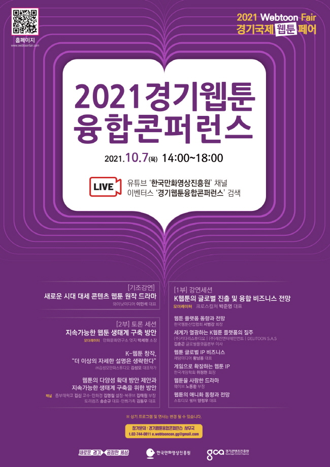 ▲ 경기웹툰융합콘퍼런스 포스터