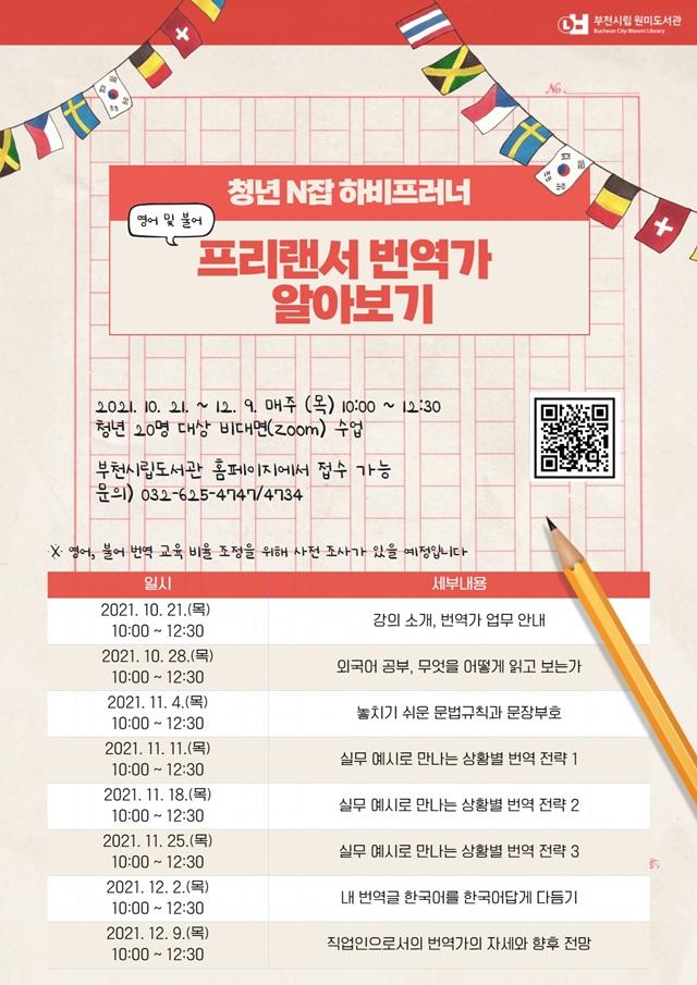 ▲ '프리랜서 번역가(영/불) 알아보기' 안내문
