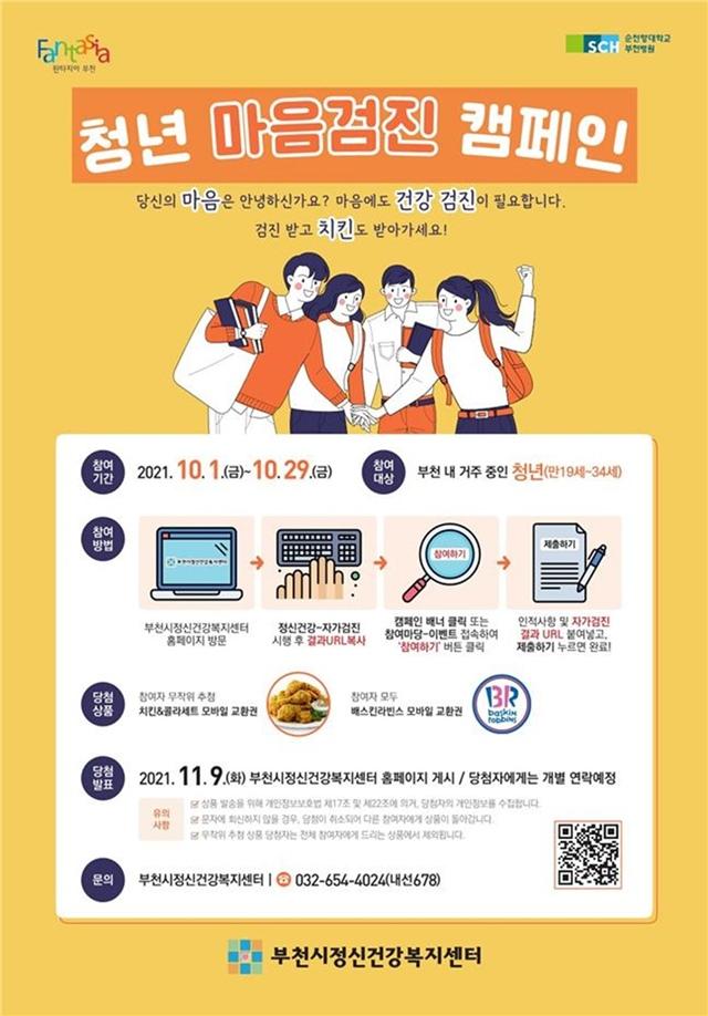 ▲ 청년 마음검진 캠페인 포스터