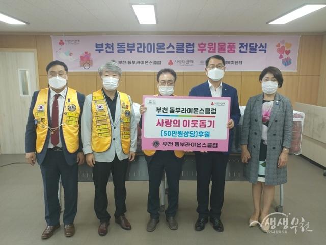 ▲ 부천 동부라이온스클럽 후원물품 전달식 후 기념촬영을 하고 있다