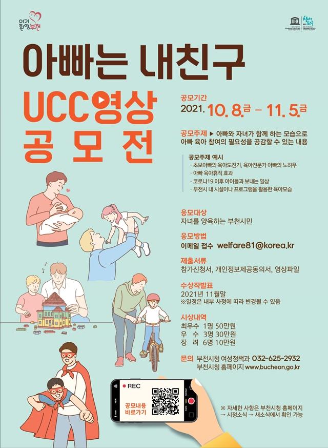 ▲ '아빠는 내친구 UCC영상 공모전' 웹포스터