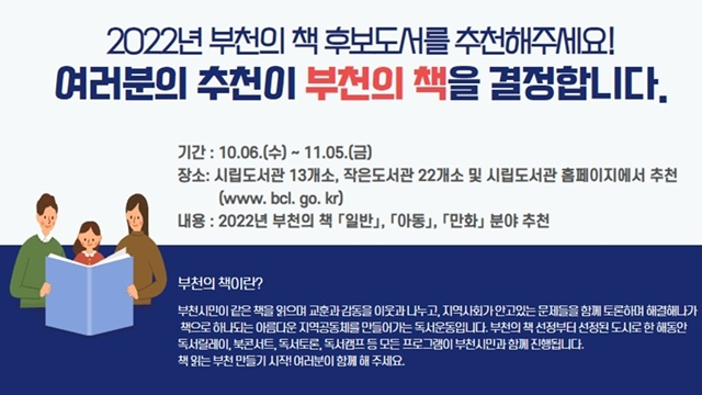 ▲ '2022 부천의 책' 후보도서 추천 안내문