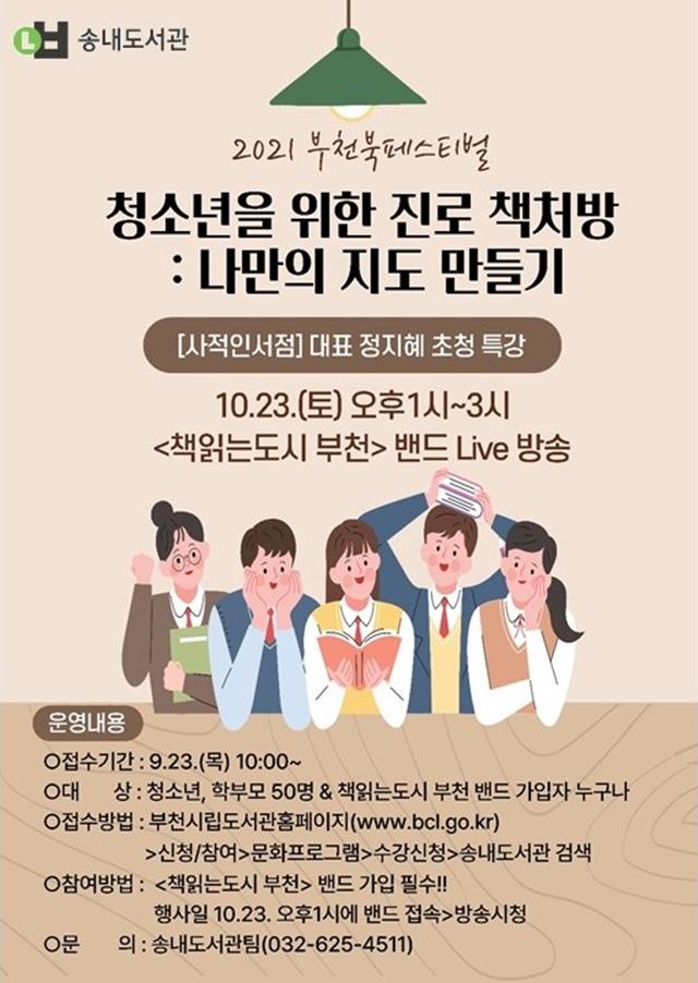 ▲ '청소년을 위한  진로 책처방' 특강 포스터
