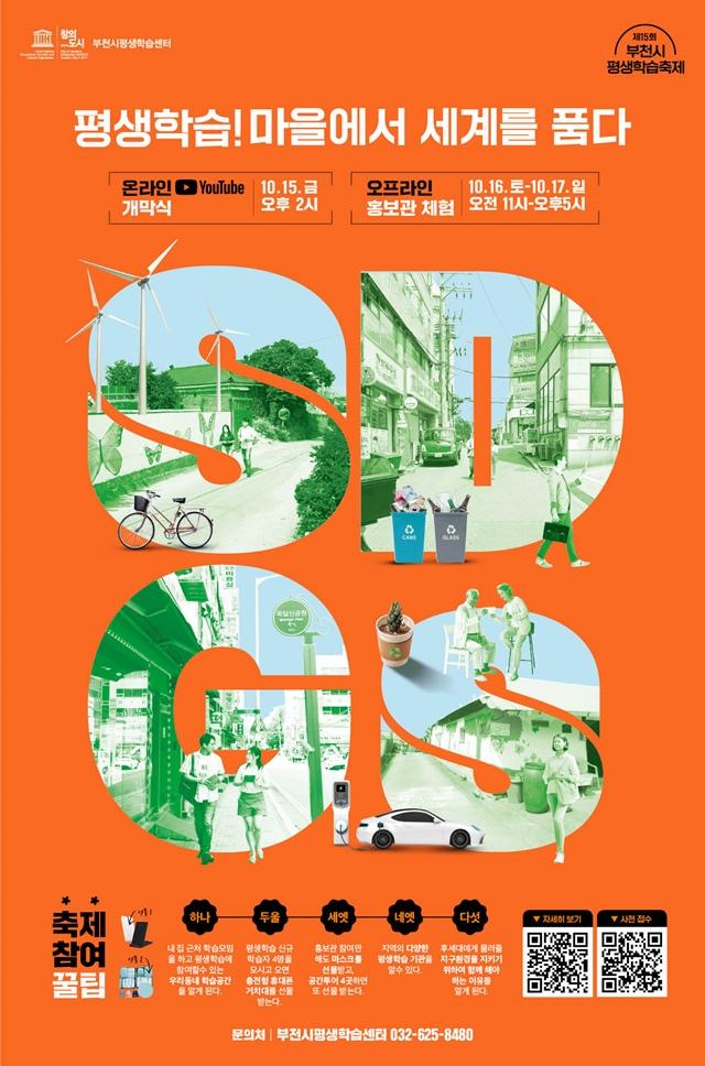 ▲ 제15회 부천시평생학습축제 포스터