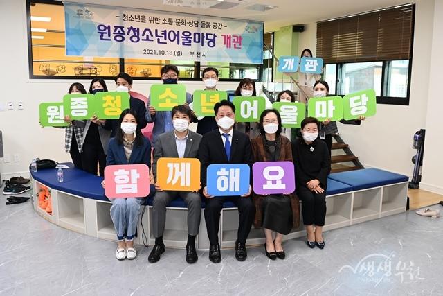 ▲ 부천시 원종어울마당 개관 행사 진행 후 기념촬영하는 모습