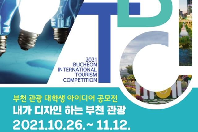 2021 부천 관광 대학생 아이디어 공모전' 참가자 모집